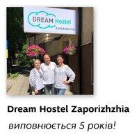 Dream Hostel Zaporizhzhia исполняется 5 лет!