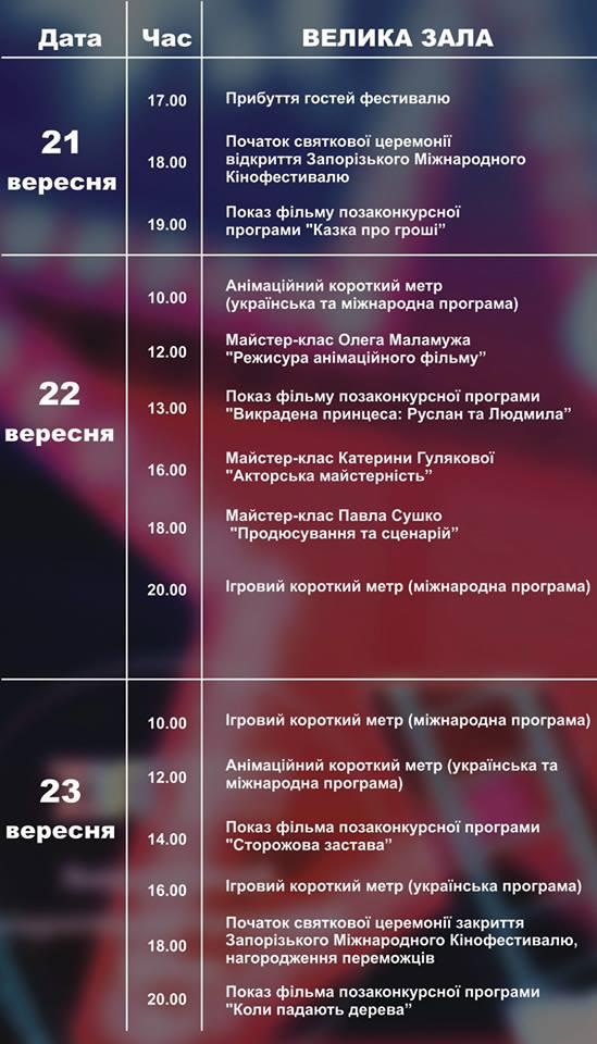 фестиваль1.jpg