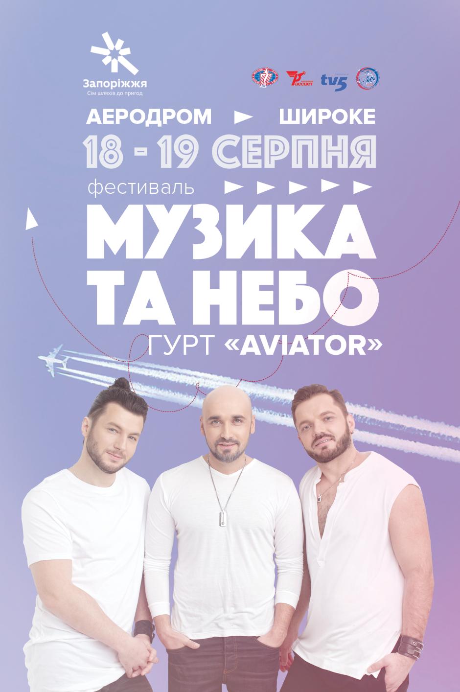 poster-aviator.png