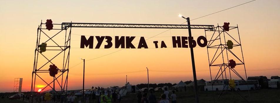 музыка-и-небо.png